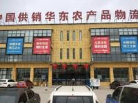 中国供销华东农产品物流园