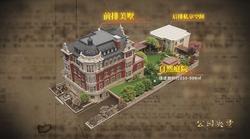 建发公园央墅