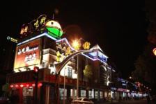 韩村路商业街